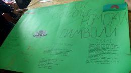 символи на етносите - Професионална гимназия по туризъм Кюстендил