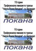 "110 години ПГТ "" Никола Йонков Вапцаров"" - Професионална гимназия по туризъм Кюстендил"