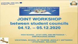 """Събития към проект """" Младежки дигитални пространства """" 1"""