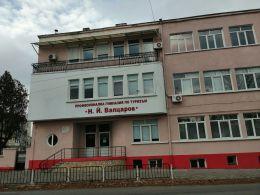Училището - Професионална гимназия по туризъм Кюстендил